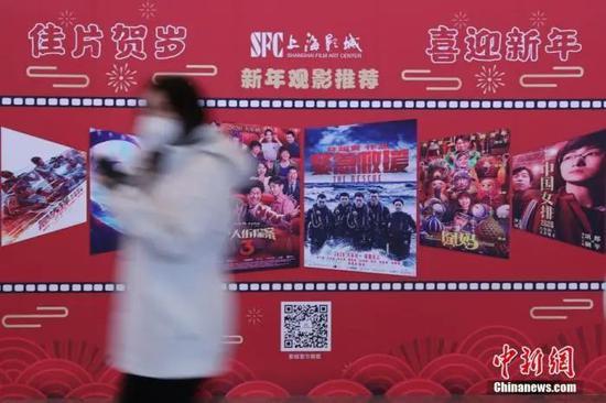 资料图:1月23日,在上海影城、百丽宫等热门影院前来购票观影的人数寥寥。中新社记者 张亨伟 摄