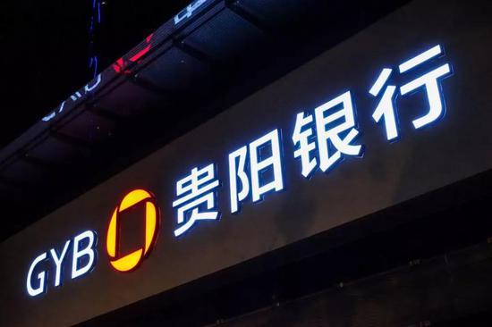 """贵阳银行惨遭""""七连罚"""":以贷还贷、掩盖不良 次级类贷款暴增130%"""
