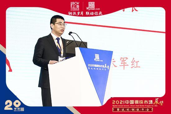 上海钢联电子商务股份有限公司董事长朱军红开幕致辞
