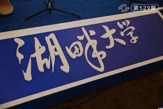 """湖畔大学""""更名"""" 柳传志曾为其""""正名"""""""