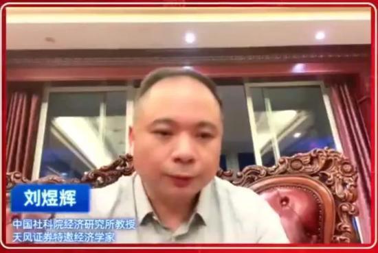 """""""刘煜辉:抱团情绪让一些股票跌出了安全边际 上半年是很好布局窗口"""