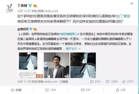 """下图为网传的""""深圳和美妇儿科医院医学伦理委员会审查申请书"""":"""