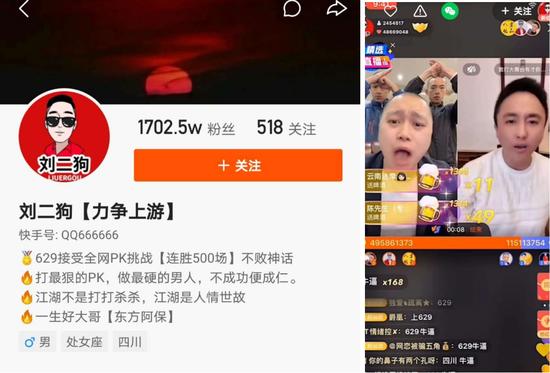 刘二狗和散打哥PK画面 来源 /快手截图