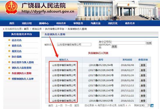 广饶县人民法院网站截图