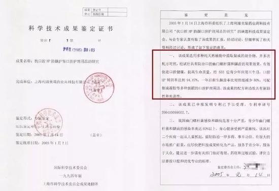 ▲利康公司銷售經理發給記者的鑒定證書。