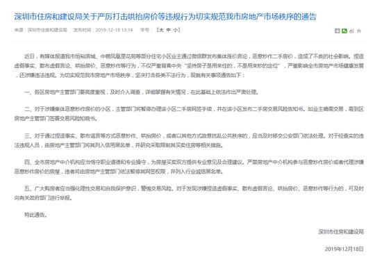 暴风集团收关注函:要求董事会在岗人员坚守岗位