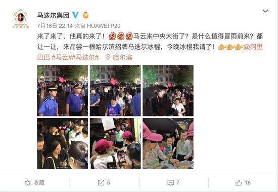 馬云投資東北 和黑龍江省副省長王永康不無關系?