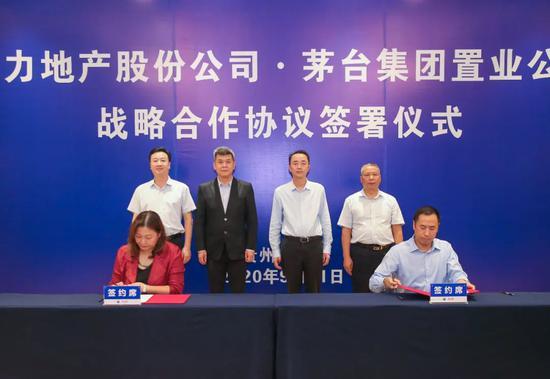 茅台集团置业公司与格力地产股份有限公司签署战略合作协议