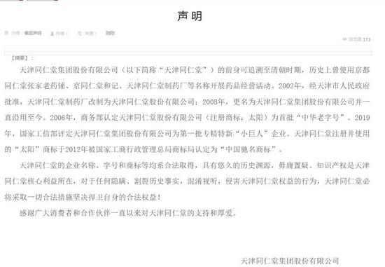 天津同仁堂声明