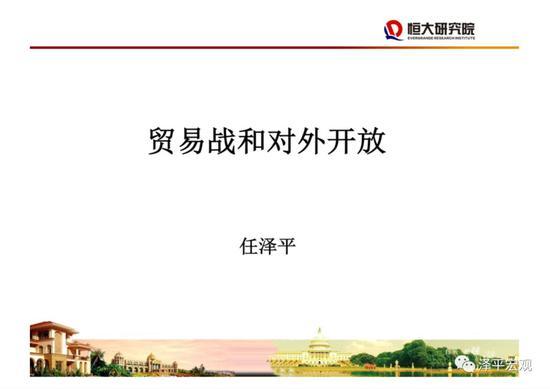 任泽平:中美贸易战是推动新一轮对外开放的良机