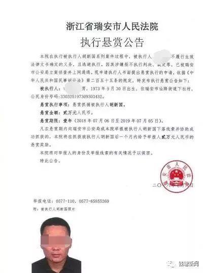 ▲胡新国的悬赏公告