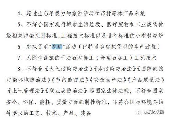 北方集团大兴施工现场存三大问题遭北京住建处罚