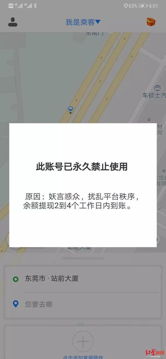 广东大学生打顺风车身亡 顺风车平台致歉被指