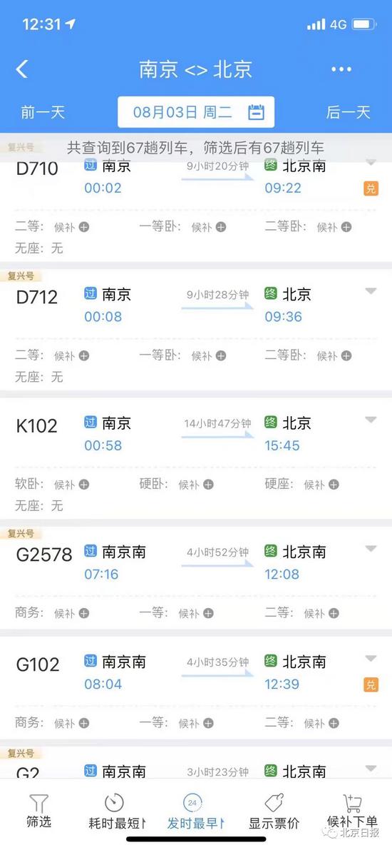 北京多所高校紧急通知 返校前14天上报出行轨迹