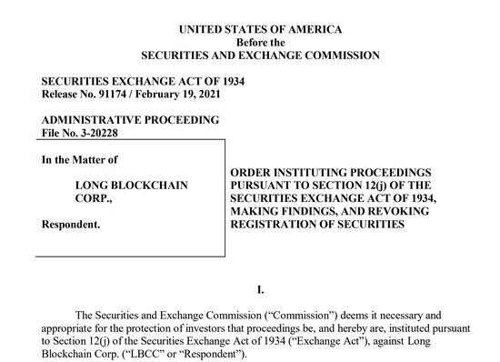 比特币大涨背后的阴影:投机改名股Long Blockchain遭SEC勒令摘牌