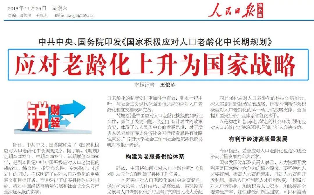 观点|中国老龄化加剧 房地产历史地位必然下滑