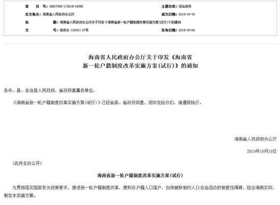 """海南基本放开落户限制:""""救楼市""""?千万不要误读"""