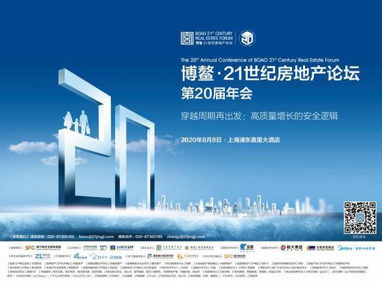 博鳌21世纪房地产论坛第20届年会盛大开启