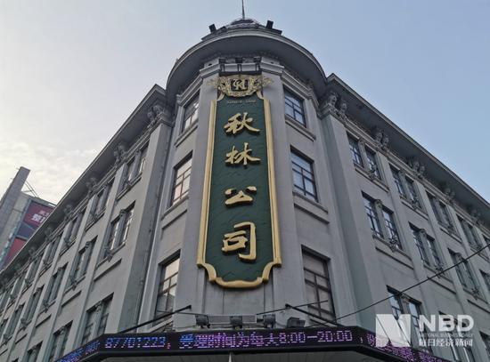 ▲秋林公司办公地(图片来源:每经记者 李诗琪 摄)