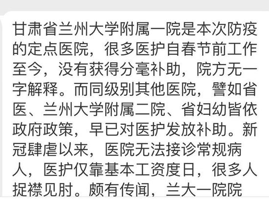中国农科院兰州一研究所回应多人疑染人畜共患病