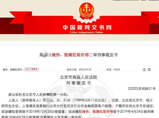 浦发银行客户经理为官员父亲洗黑钱6400多万 获刑4年6个月
