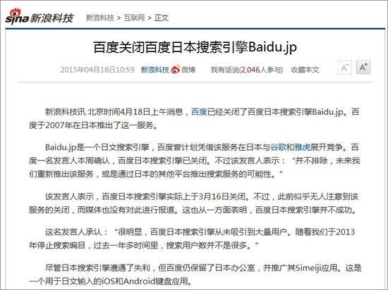 谷歌重返中国 No.37