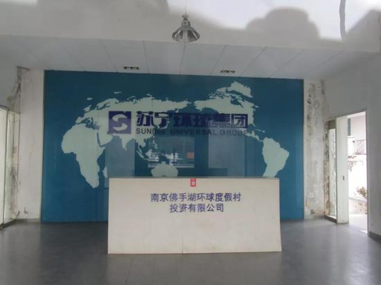 冷清的苏宁环球集团佛手湖出售中心