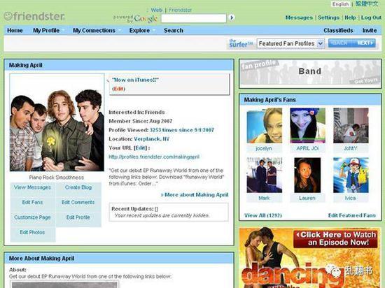 图:Friendster页面