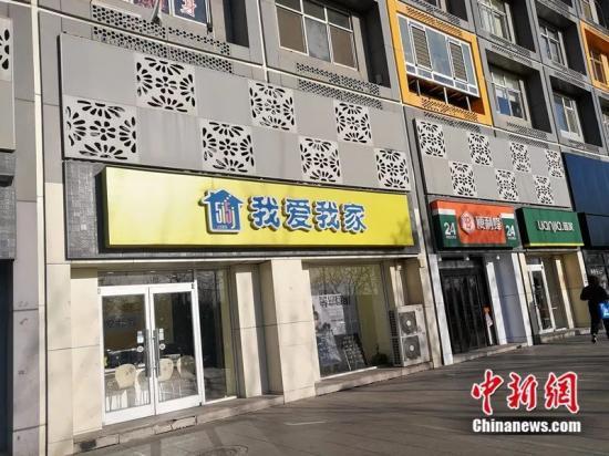 2018年12月,北京像素小区附近只剩三家中介门店。中新网记者 邱宇摄