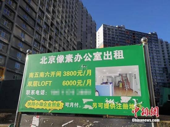 北京像素小區內掛著辦公室出租廣告牌。中新網記者 邱宇攝