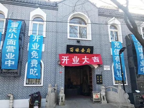 戏楼胡同2号,不见中核恒通,新饭馆开业2个月左右。