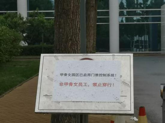 5月12日,甲骨文大厦外新增的通知。 熊大志/摄