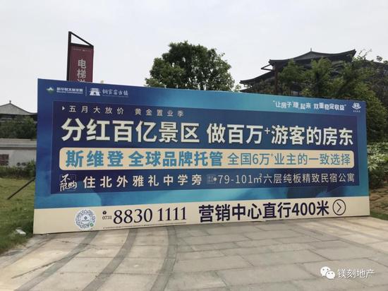 铜官窑古镇出售物业的宣传板图片来源:镁编摄