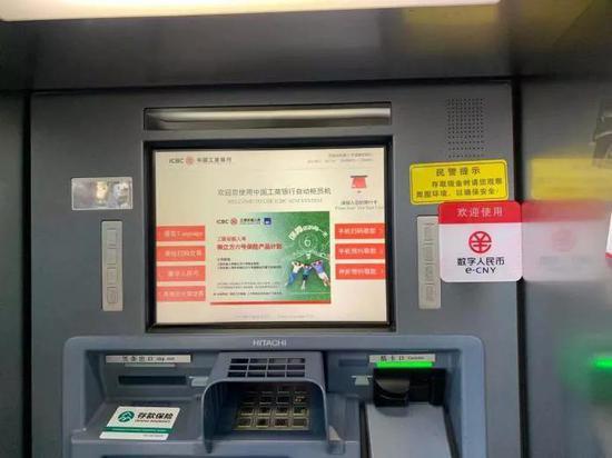 没听说?数字人民币能在ATM机上与现金互兑 这个地方已试点代发工资
