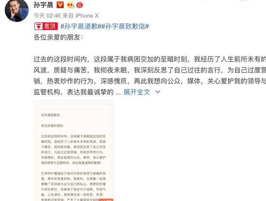 """""""一饭三吃""""的孙宇晨:道歉了"""
