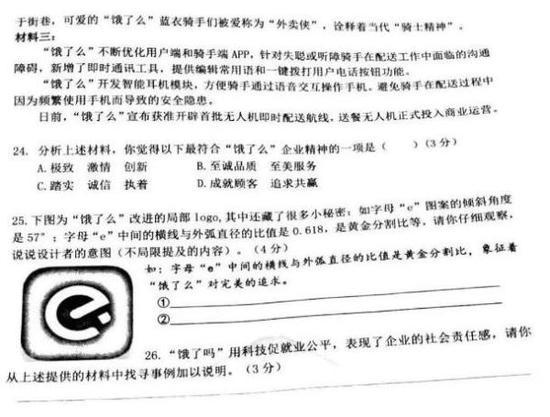 上海市楊浦區初三中考第二次模擬考試語文試卷。  截屏圖