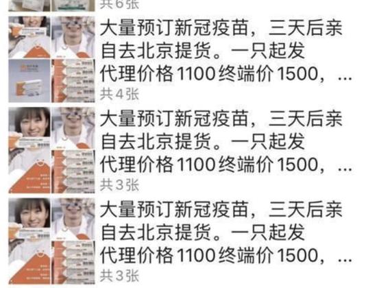 售卖新冠肺炎疫苗现货北京提货?检方:造谣者被批捕