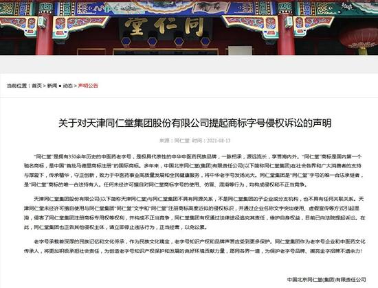 北京同仁堂声明