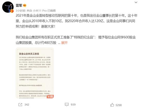 """雷军又""""发钱"""":每位金山员工600股 总额超2亿港元"""