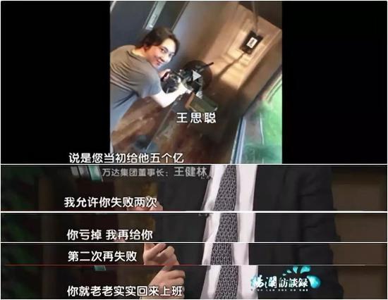 王健林十年前给王思聪的5亿,现在花的怎么样了?