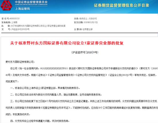 海康威视:两名董事因涉嫌信披违法违规被立案调查