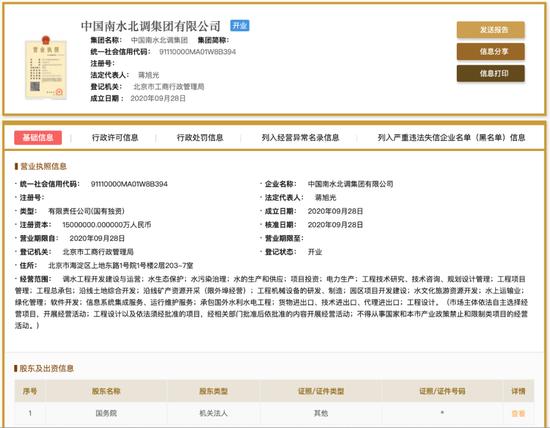 千亿级新国企中国南水北调集团成立 水利部副部长出任董事长