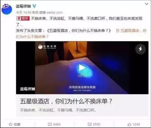上海五星级酒店出售_大V曝光五星级酒店卫生丑闻 北京上海已出手!_新浪财经_新浪网