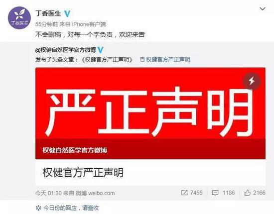 ▲丁香医生26日早间回应权健声明