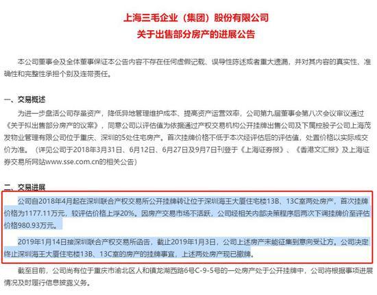 上海三毛卖房降价200万也没人要 更有上海降价1900万