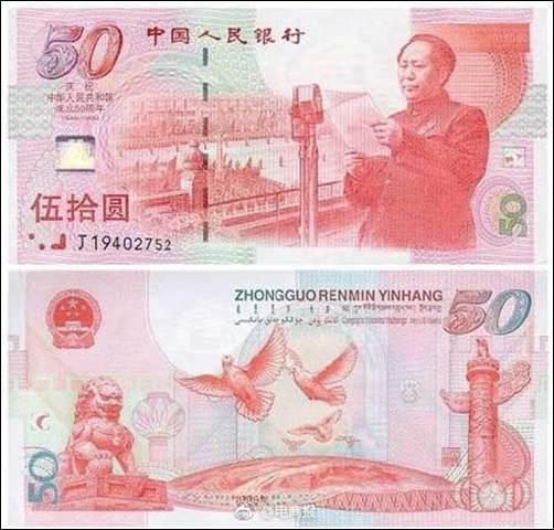 建国50周年发行的纪念钞