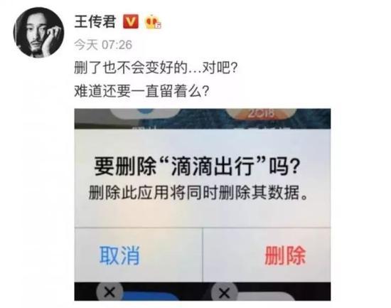 演员王传君在微博发声