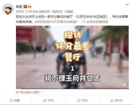 """中青报:狗不理迷之操作火了 老字号请少点""""玻璃心"""""""