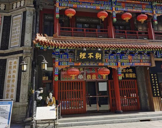 狗不理包子北京前门店。图/大多点评App截图