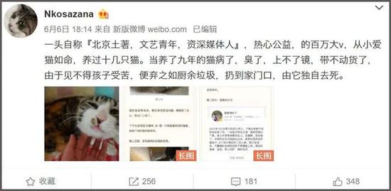 """携程旅拍签约大V被指""""虐猫"""" 平台已暂停使用签约旅行家身份"""